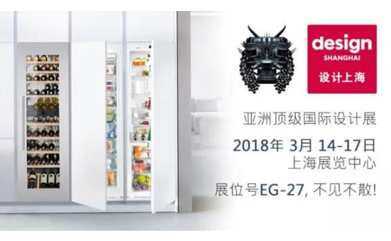 LIEBHERR设计上海等你来!